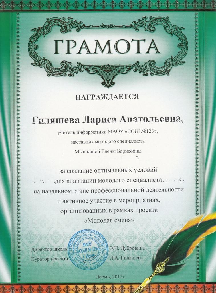 Поздравления молодым специалистам педагогам